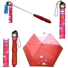 こけし型 折り畳み傘(折りたたみがさ)舞妓 花市場 ローズピンク雨の日グッズ こけし傘 母の日 プレゼント 日本のおみやげ ホームステイのおみやげ ユニーク傘 おもしろ傘 晴雨兼用