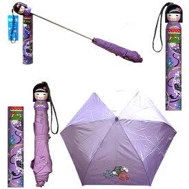 こけし型 折り畳み傘(折りたたみがさ)舞妓 四季 パープル雨の日グッズ こけし傘 母の日 プレゼント 日本のおみやげ ホームステイのおみやげ ユニーク傘 おもしろ傘 晴雨兼用