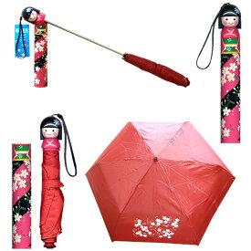 こけし型 折り畳み傘(折りたたみがさ)舞妓 友禅 ローズピンク雨の日グッズ こけし傘 母の日 プレゼント 日本のおみやげ ホームステイのおみやげ ユニーク傘 おもしろ傘 晴雨兼用