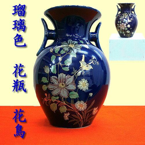 瑠璃色耳付花瓶 花鳥【インテリア花瓶】【日本のお土産】【新築祝い】【引っ越し祝い】【開店祝い】