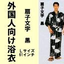 Y375sensumojikuro l