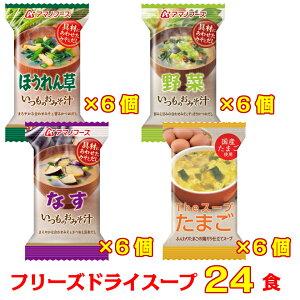 フリーズドライ 味噌汁 たまごスープ 24食 詰め合わせ セット グルメ なす みそ汁 野菜 おみそ汁 たまご インスタント 食品 即席スープ