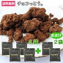 1000円ポッキリ 送料無料 黒糖 スイーツ チョコっとう 6袋 ココア味 ポイント消化 おやつ チョコ チョコレート風味 お…