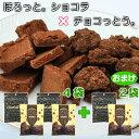 1000円ポッキリ 送料無料 黒糖 スイーツ 2種セット 6袋 ココア & ミルクチョコ味 ポイント消化 おやつ チョコ チョコ…