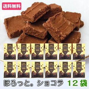 【スーパーSALE 30%OFF】送料無料 黒糖 スイーツ ミルクチョコ味 12袋入 お菓子 チョコ チョコレート 沖縄 黒糖菓子 ポイント消化 まとめ買い おやつ ほろっとショコラ