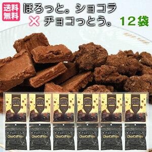 【スーパーSALE 30%OFF】 送料無料 黒糖 スイーツ ココア & ミルクチョコ味 12袋入 お菓子 チョコ チョコレート 沖縄 黒糖菓子 ポイント消化 まとめ買い おやつ ほろっとショコラ x ちょこっと