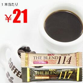 インスタントコーヒー スティック 選べる100本セット コーヒー UCC THE BREND No.114 / 117 ホットコーヒー アイスコーヒー 無糖 カフェオレ 珈琲 業務用 詰め合わせ お徳用 アソート 安い アイス ホット 在宅勤務 オフィス 常備 個包装 大容量 まとめ買い ポイント消化