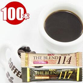 スティック コーヒー インスタントコーヒー 選べる100本セット UCC THE BLEND No.114 / 117 スティックコーヒー 詰め合わせ 個包装 個別包装 業務用 大容量 安い アソート ホットコーヒー アイスコーヒー 無糖 カフェオレ 珈琲 アイス ホット 在宅勤務 オフィス まとめ買い