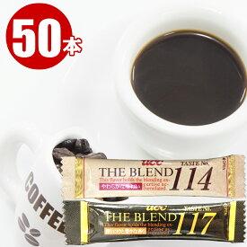 スティック コーヒー インスタントコーヒー 選べる50本セット UCC THE BLEND No.114 / 117 スティックコーヒー 詰め合わせ 個包装 個別包装 業務用 大容量 安い アソート ホットコーヒー アイスコーヒー 無糖 カフェオレ 珈琲 アイス ホット 在宅勤務 オフィス まとめ買い