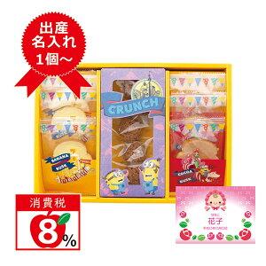 洋菓子 おいしい 1個より名入れ可 ギフト B-cardMNO-10 /ミニオン スイーツBO× B-cardMNO-10出産祝い お返し ギフト /キャッシュレス還元 ポイント5倍