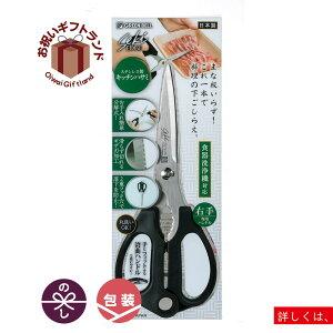 キッチンはさみ ステンレス製 SJ-K100切れるキッチンはさみはキッチンの必須アイテム。掛けておいても開きません。
