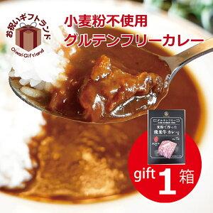 グルテンフリー カレー レトルト 1食入り ビーフ 国産 黒毛和牛の飛米牛入り (箱入り)小麦粉不使用 GFC-01B
