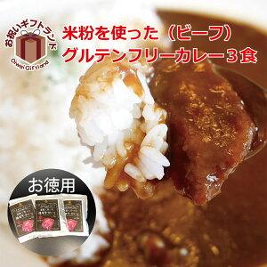 飛米牛グルテンフリー米粉を使ったビーフカレー3食箱なしお試しセットGFC-03N