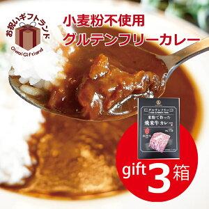 グルテンフリー カレー レトルト 3食 ビーフ 国産 黒毛和牛の飛米牛入り (箱入り)小麦粉不使用 GFC-03B