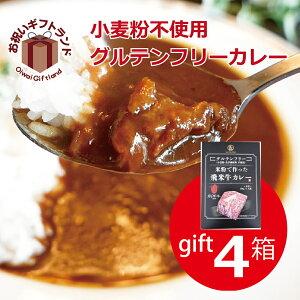 グルテンフリー カレー レトルト 4食 ビーフ 国産 黒毛和牛の飛米牛入り (箱入り)小麦粉不使用 GFC-04B