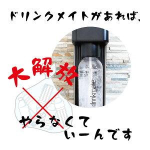 即日発送DrinkmateドリンクメイトSeriesブラック620+専用ボトル500×2+予備炭酸シリンダーDRM1011/DRM0021×2/DRMLC901|炭酸水メーカー|