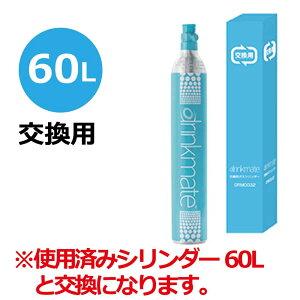 Drinkmate交換用炭酸ガスシリンダー60L注文時に手持ちのシリンダーNoが必要お届時に回収します(回収返却送料込み)DRM0032|炭酸水メーカー|