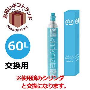 Drinkmate交換用炭酸ガスシリンダー60L注文時に手持ちのシリンダーNoが必要お届時に回収します(回収返却送料込み)DRM0032 炭酸水メーカー 