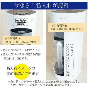 即日発送ドリンクメイトマグナムグランドマットブラック Drinkmate炭酸水メーカーDRM1006 今ならすぐに出荷夏前には用意したい。DRM1006
