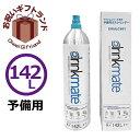 Drinkmate ドリンクメイト 予備用 炭酸ガスシリンダー142L DRMLC901 | 炭酸水メーカー用 炭酸ガスボンベ