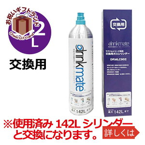 Drinkmate交換用炭酸ガスシリンダー142L注文時に手持ちのシリンダーNoが必要お届時に回収します(回収返却送料込み)DRMLC902|炭酸水メーカー|
