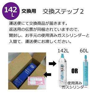 ドリンクメイト交換用炭酸ガスシリンダー142L|交換用142LDRMLC902|炭酸水メーカー|
