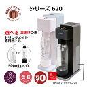 ドリンクメイト Drinkmate Series シリーズ ブラック 620 今だけおまけつき専用ボトル500ml DRM1011 | 炭酸水メーカー |