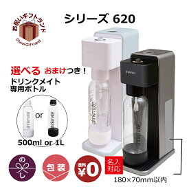 ドリンクメイト シリーズ 620 ブラック 炭酸水メーカー Drinkmate Series 620 今だけおまけつき専用ボトル500ml DRM1011 夏前には用意したい。 | 自宅のお水で炭酸水が作れる / ペットゴミ捨てからの解放