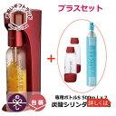 即日発送 Drinkmate ドリンクメイト スターターセット レッド + 専用ボトル500×2 + 予備炭酸シリンダー 60L DRM1002/DRM0023×2/DRM00…