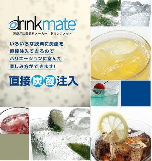 Drinkmateドリンクメイトマグナムグランドマットブラック+専用ボトル500×2+予備炭酸シリンダーDRM1006/DRM0025×2/DRMLC901マットブラック