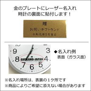 リズム時計名入れプレート付きスリーウェイブM821|電波掛け時計NAI4MY821-019|名入れ無料プレゼント電波時計掛け時計NAI4MY821-019