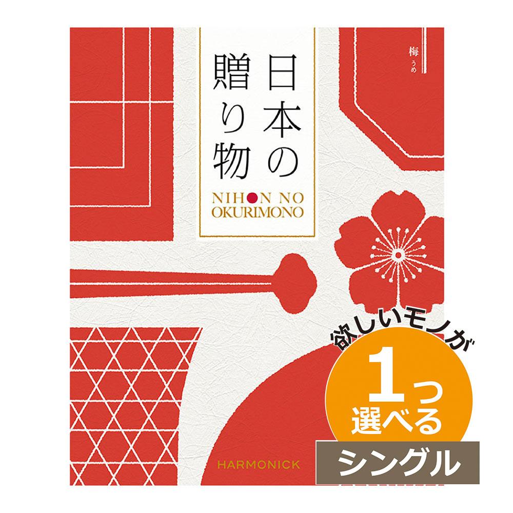 カタログギフト 日本の贈りもの 梅(うめ) 1つもらえる シングルチョイス CATJAPAN001 1つもらえる シングルチョイス 出産内祝い 結婚内祝い 記念品 コンペ景品 初節句内祝い お中元 お歳暮