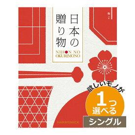 1つ選べる カタログギフト 出産内祝い 内祝いカタログギフト 日本の贈りもの 梅(うめ) 1つもらえる シングルチョイス CATJAPAN001結婚内祝い 初節句内祝い 記念品 お祝い
