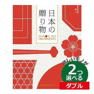 カタログギフト 内祝い 2つ選べる 出産内祝い | 日本の贈りもの カタログギフト 2つもらえる 日本製総合版 ダブル 梅(うめ) | 2つもらえる ダブルチョイス CATJAPAN001W | カタログギフト | 内祝い