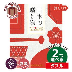 カタログギフト 内祝い 2つ選べる 出産内祝い CATJAPAN001W /日本の贈りもの 梅(うめ) 2つもらえる ダブルチョイス カタログギフト CATJAPAN001W