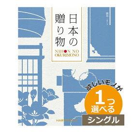 1つ選べる カタログギフト 出産内祝い 内祝いカタログギフト 日本の贈りもの 露草(つゆくさ) 1つもらえる シングルチョイス CATJAPAN002結婚内祝い 初節句内祝い 記念品 お祝い