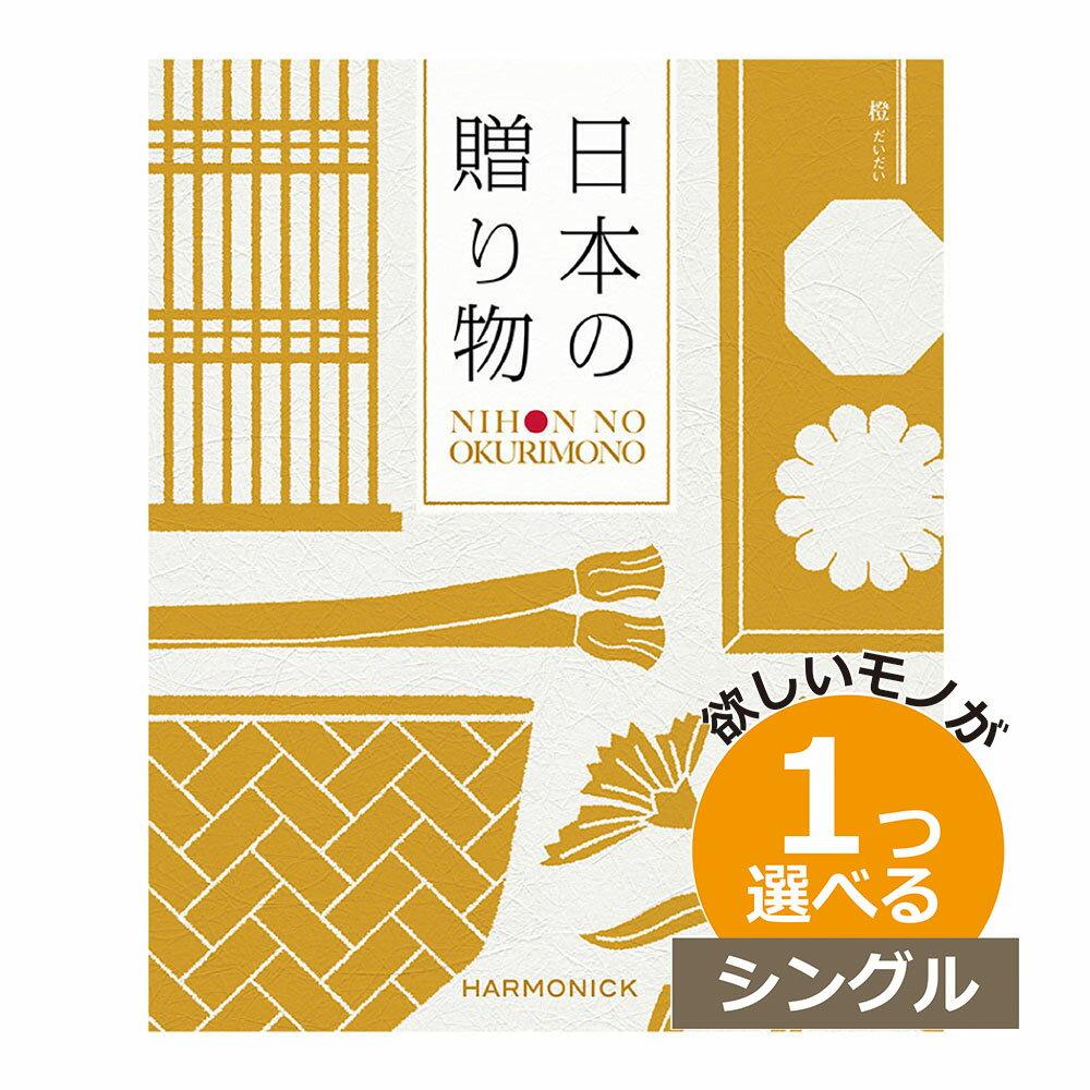 カタログギフト 日本の贈りもの 橙(だいだい) 1つもらえる シングルチョイス CATJAPAN003 1つもらえる シングルチョイス 出産内祝い 結婚内祝い 記念品 コンペ景品 初節句内祝い お中元 お歳暮
