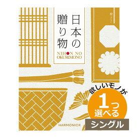 1つ選べる カタログギフト 出産内祝い 内祝いカタログギフト 日本の贈りもの 橙(だいだい) 1つもらえる シングルチョイス CATJAPAN003結婚内祝い 初節句内祝い 記念品 お祝い