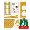 2つ選べる カタログギフト 出産内祝い CATJAPAN003W /カタログギフト 日本の贈りもの 橙(だいだい) 2つもらえる ダブルチョイス CATJA…