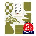 5つ選べる カタログギフト 出産内祝い CATJAPAN004FV / 同行発送で送料無料 カタログギフト 日本の贈りもの 抹茶(まっちゃ) 5つもらえ…