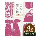 カタログギフト 内祝い 4つ選べる 出産内祝い | 日本の贈りもの カタログギフト 4つもらえる 日本製 クアトロ 中紅(なかべに) | 4つ…