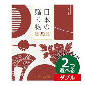 カタログギフト 内祝い 2つ選べる 出産内祝い | 日本の贈りもの カタログギフト 2つもらえる 日本製総合版 ダブル 小豆(あずき) | 2つもらえる ダブルチョイス CATJAPAN008W | カタログギフト |