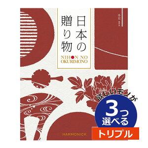 カタログギフト 内祝い 3つ選べる 出産内祝い | 日本の贈りもの カタログギフト 3つもらえる 日本製 トリプル 小豆(あずき) | 3つもらえる トリプルチョイス CATJAPAN008TR | カタログギフト |