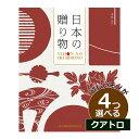 カタログギフト 内祝い 4つ選べる 高額 出産内祝い | 日本の贈りもの カタログギフト 4つもらえる 日本製 クアトロ 小豆(あずき) | 4…