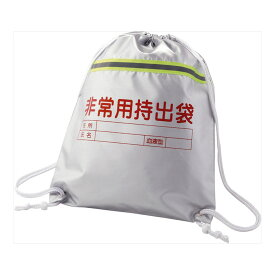 防災用品 防犯用品 ST-34 /反射テープ付非常用持出袋 ST-34防災 防犯 粗品 安全大会 訓練 避難用品