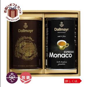 コーヒー お中元 御中元 お手土産 お年賀 DGS-14 /ダルマイヤー コーヒー ギフト DGS-14
