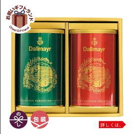 コーヒー 帰歳暮 お歳暮 御歳暮 お手土産 お年賀 DGS-15 /ダルマイヤー コーヒー ギフト DGS-15