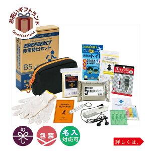 防災用品 非常持出しセット | 非常持ち出しセット 防災シリーズ エマージェンシーキット SC-30 | 防災セット 非常用持ちだし袋 |
