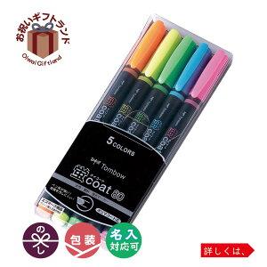 粗品 文具 WA-SC5C /トンボ鉛筆 トンボ 蛍光ペン蛍コート80 5色セット WA-SC5C| 粗品 販促 ノベルティ WA-SC5C