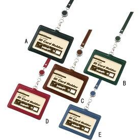 ベルト 小物セット GLP211B /グロワール リール付 IDホルダー GLP211B